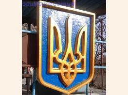 Герб Украины фото 2